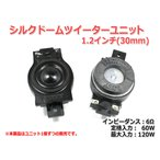 LGZ60 シルクドームツイーターユニット1.2インチ(30mm) 6Ω/MAX120W [スピーカー自作/DIYオーディオ]