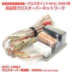 2WAY用 保護回路 搭載 高品質クロスオーバーネットワーク[GZTC-13MK2] クロスオーバー周波数4000Hz 6dB/oct