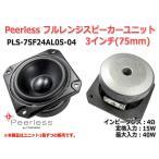 Peerless PLS-75F24AL05-04 フルレンジスピーカーユニット3インチ(75mm) 4Ω/MAX40W [スピーカー自作/DIYオーディオ]在庫少