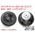 樹脂コーティングノンプレスコーンウーハーユニット8インチ(184mm) 4Ω/MAX120W [スピーカー自作/DIYオーディオ]