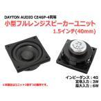小型1.5インチ(54mm)フルレンジスピーカーユニット 4Ω/MAX6W [スピーカー自作/DIYオーディオ]