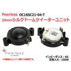 Peerless OC16SC21-04-T 20mm シルクドームツイーターユニット 4Ω/100W [スピーカー自作/DIYオーディオ]