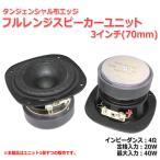 [激レア]タンジェンシャル布エッジ フルレンジスピーカーユニット3インチ(70mm) 4Ω/MAX40W[スピーカー自作/DIYオーディオ]在庫極少