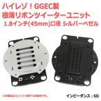 GGEC製 リボンツイーターユニット 1.8インチ口径 6Ω ハイレゾ [スピーカー自作/DIYオーディオ] 在庫少