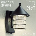 ポーチライト ライト ガーデンライト ポーチ灯 玄関照明 人感センサー マルチタイプ あすつく