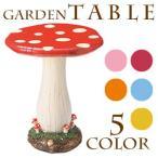 テーブル おしゃれ ガーデン きのこ かわいい 丸テーブル ガーデン 雑貨