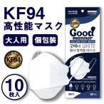 【10枚セット】KF94 韓国 高性能マスク 韓国製 不織布 個包装 マスク 白 White 3D 立体構造 4層 使い捨て プレミアムマスク ダイヤモンドマスク PM2.5 飛沫