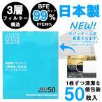 【送料無料】日本製 国産 マスク 白 White 不織布 個包装 50枚入 普通サイズ 男性 女性 大人 箱 サージカルマスク 使い捨て