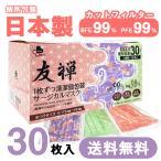 【送料無料】友禅 サージカルマスク 日本製 国産 マスク 個包装 30枚入 不織布 普通サイズ 男性 女性 大人 箱 使い捨て 和柄