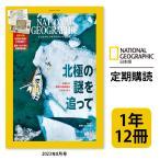 ナショナル ジオグラフィック日本版 定期購読(1年12冊)