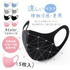 5枚入り マスク 夏用マスク 冷感マスク 接触冷感 涼しいマスク クール 子供用 冷たい UVカット 洗える 布マスク 超薄い 通気性 大人用 立体マスク 蒸れない