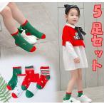 子ども靴下 靴下 キッズソックス クリスマス 通学 通園 可愛い 女の子  女の子ベビー  キッズ 男の子ベビー 3サイズ 5足セット KISS JAJA wz-1011