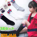 キッズ靴下 ソックス ハイソックス 女の子 キッズ ジュニア  ハイソックス 卒園式 入学式 卒業式 発表会 結婚式 受験 子供用靴下   KISS JAJA wz1011
