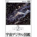 宇宙デジタル図鑑 Vol.2