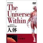 NHKスペシャル 驚異の小宇宙 人体 第1巻 生命誕生 【NHK DVD公式】