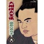 大相撲大全集 昭和の名力士6