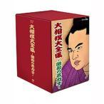 ショッピング大相撲 大相撲大全集 昭和の名力士 DVD-BOX 全10枚 【NHK DVD公式】