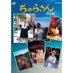 連続テレビ小説 ちゅらさん 完全版 DVD-BOX 全13枚セット 【NHK DVD公式】