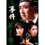 事件 DVD-BOX 全2枚 【NHK DVD公式】