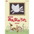 NHKみんなのうた 第3集 【NHK DVD公式】