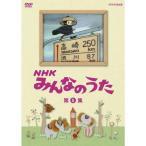 NHKみんなのうた 第5集 【NHK DVD公式】