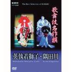 歌舞伎名作撰 英執着獅子・隅田川 【NHK DVD公式】