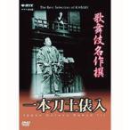 歌舞伎名作撰 一本刀土俵入 【NHK DVD公式】