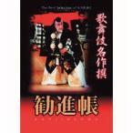 歌舞伎名作撰  第1期 全16枚セット 【NHK DVD公式】