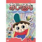 おじゃる丸第6シリーズVol.1 おじゃるの毎日 【NHK DVD公式】