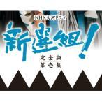 大河ドラマ 新選組! 完全版 第壱集 DVD-BOX 全7枚セット 【NHK DVD公式】