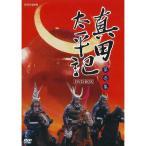 真田太平記 完全版 第壱集 DVD-BOX 全6枚【NHK DVD公式】