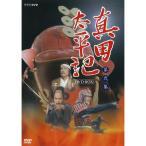 真田太平記 完全版 第弐集 DVD-BOX 全6枚【NHK DVD公式】