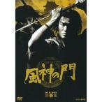 風神の門 第壱集 DVD-BOX 全4枚【NHK DVD公式】
