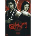 風神の門 第弐集 DVD-BOX 全4枚【NHK DVD公式】