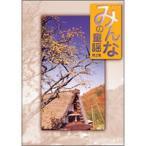 みんなの童謡 第2集 【NHK DVD公式】