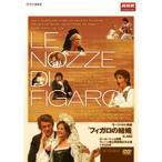 NHKクラシカルシリーズ モーツァルト歌劇「フィガロの結婚」K.492/カール・ベーム指揮 全2枚セット 【NHK DVD公式】