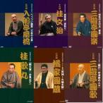 落語名作選集 DVD全7枚セット 【NHK DVD公式】