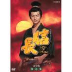 大河ドラマ 信長 KING OF ZIPANGU 完全版 第壱集 DVD-BOX 全7枚【NHK DVD公式】