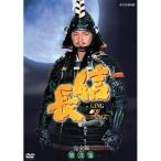 大河ドラマ第30作 『信長 KING OF ZIPANGU 』 完全版 第弐集