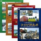 関口知宏が行く ヨーロッパ鉄道の旅 DVD セット【NHK DVD公式】