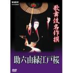 歌舞伎名作撰 助六由縁江戸桜 【NHK DVD公式】