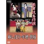 歌舞伎名作撰 棒しばり・年増・供奴 【NHK DVD公式】
