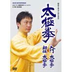太極拳 入門太極拳・初級太極拳 【NHK DVD公式】