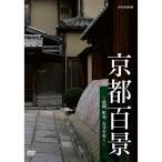京都百景  庭園 町家 古寺を歩く  NHKスクエア限定商品