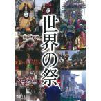 世界の祭 【NHK DVD公式】