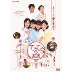 連続テレビ小説 てるてる家族 〈総集編〉全2枚セット 【NHK DVD公式】