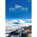 青海チベット鉄道 世界の屋根2000キロをゆく 【NHK DVD公式】