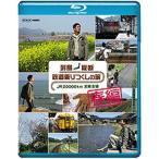 列島縦断 鉄道乗りつくしの旅 JR20000km全線走破 春編 【NHK DVD公式】