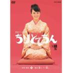 連続テレビ小説 ちりとてちん DVD-BOX2 割れ鍋にドジ蓋 全4枚セット 【NHK DVD公式】