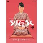 連続テレビ小説 ちりとてちん DVD-BOX3 落語の魂 百まで 全5枚セット 【NHK DVD公式】